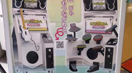 Weekend News: Future of Arcades, Sega History Kickstarter; Konami Gitadora; Mortal Kombat Love; Tron 30th