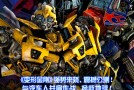 Sega Testing Transformers Human Alliance In China This Weekend