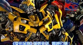 Sega Testing Transformers Human Alliance In China This Weekend