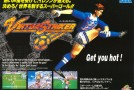 World Cup 2014: Soccer Arcade Games Through The Years