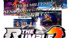 Fighter News: Rumble Fish Revival, Street Fighter 25th Anniversary site