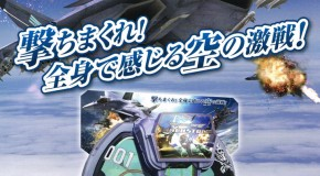 Namco Holds Business Meetings in Japan, Sonic Storm Renamed to Mach Storm