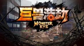 IGS Releases New Trailer For Monster Eye